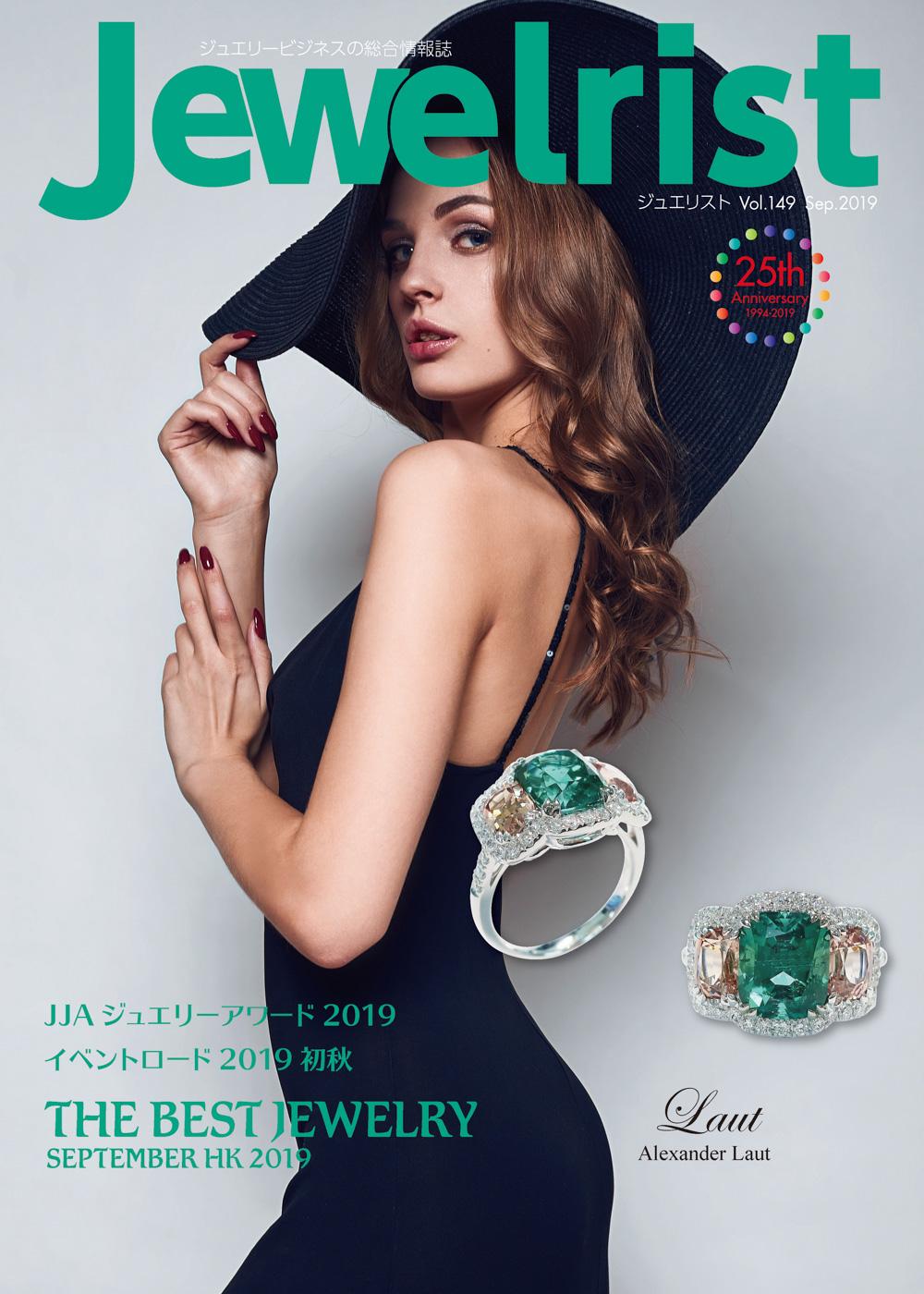 jewelrist ジュエリストvol.149