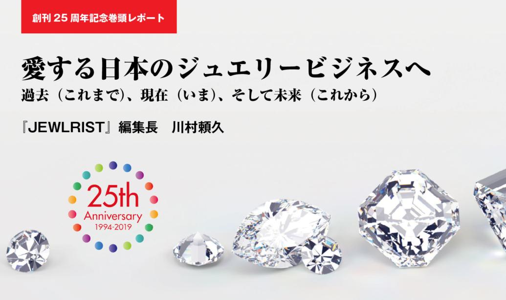 jewelrist創刊25周年記念
